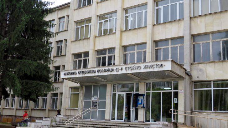 """14 пациенти с COVID-19 лекуват в МБАЛ """"Д-р Стойчо Христов"""""""