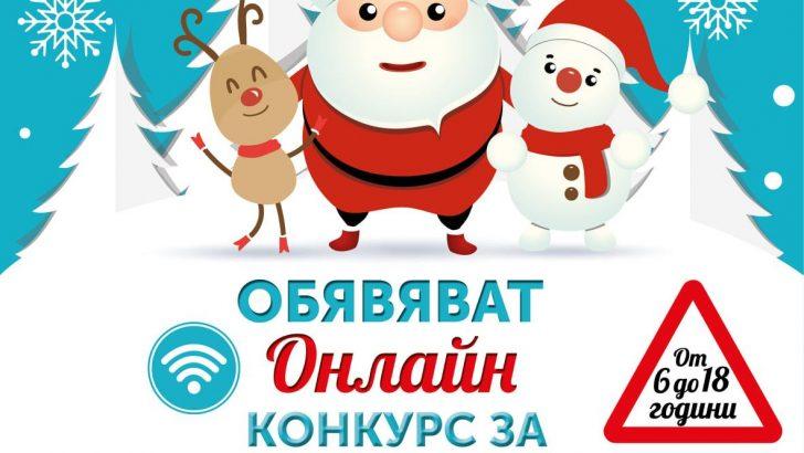 Конкурс за коледна картичка обявиха в Севлиево