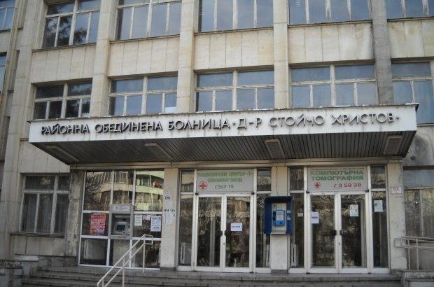 Стажантска програма за здравни специалисти обяви севлиевската болница