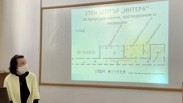 "STEM проект стартира в ПГМЕТ ""Ген. Иван Бъчваров"""