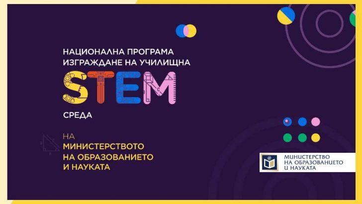 Близо 1 милион лева ще получат три гимназии от Габровска област по национална програма