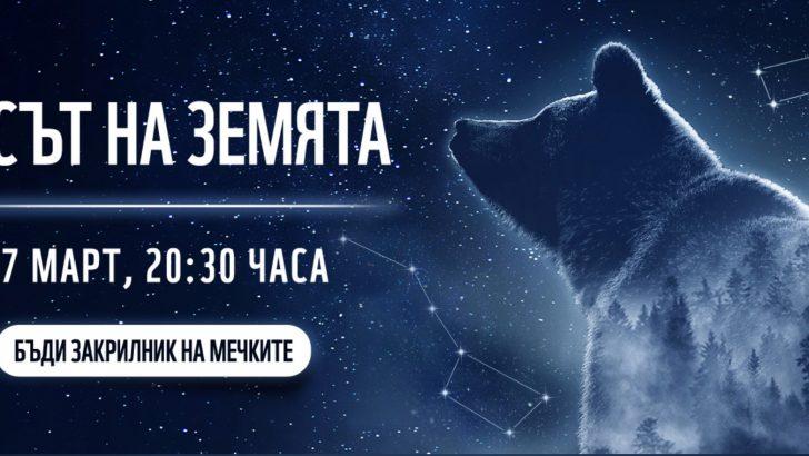 И тази година Севлиево ще се включи в Часът на Земята