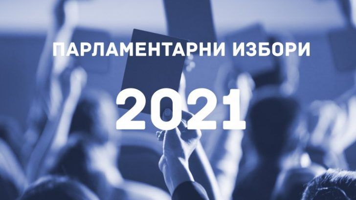 "Водачите на листи на ГЕРБ, БСП и ""Има такъв народ"" и Невена Минева влизат в Парламента"