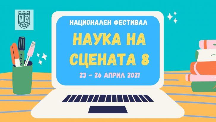 """Осмият фестивал """"Наука на сцената"""" ще се проведе от 23 до 26 април в Севлиево"""