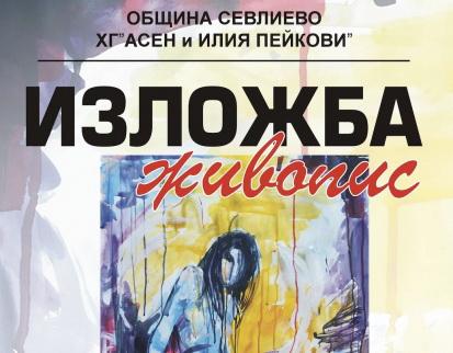 Цвета Марова показва творбите си в Градската художествена галерия