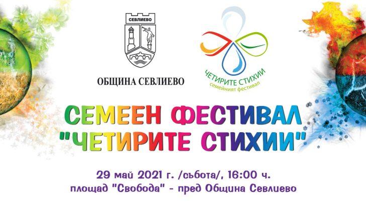 "Семейният фестивал  ""Четирите стихии"" гостува утре в Севлиево"