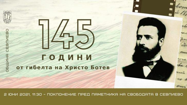 С поклонение на 2 юни Севлиево ще почете паметта на Христо Ботев и загиналите за Отечеството