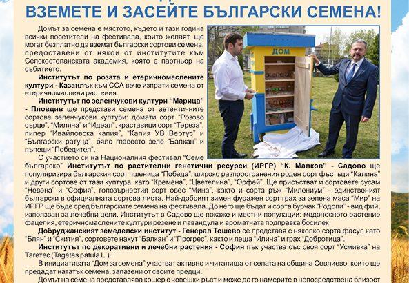 Зелени инициативи и изобилие от сортови семена на фестивала в Севлиево