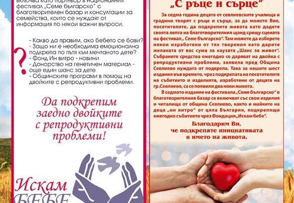 """Благотворителен базар в подкрепа на двойки с репродуктивни проблеми в рамките на """"Семе Българско"""""""