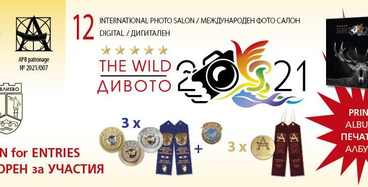"""Севлиево е домакин на международния фотосалон """"Дивото"""""""