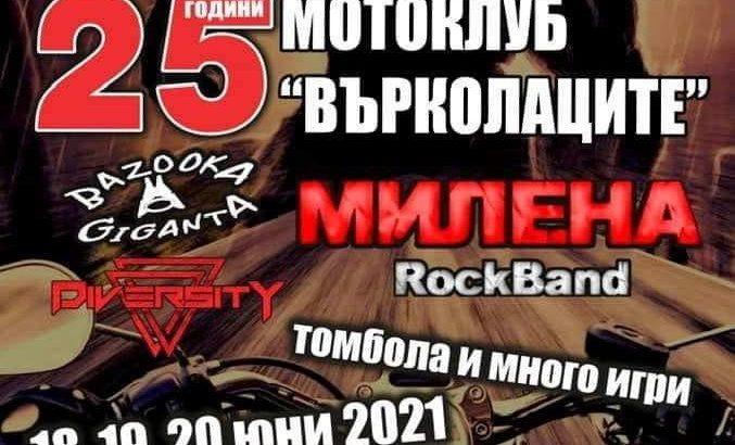 """Тридневен концерт за 25-годишнината на мотоклуб """"Върколаците"""""""