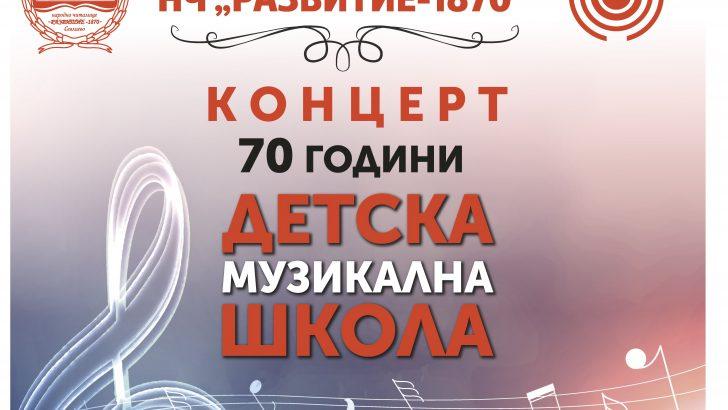 """Юбилеен концерт на Детската музикална школа при НЧ """"Развитие-1870"""""""
