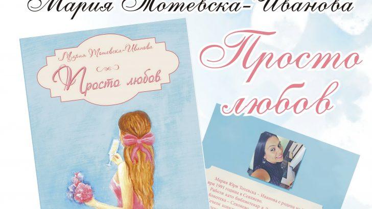Градската библиотека представя дебютната стихосбирка на Мария Тотевска – Иванова