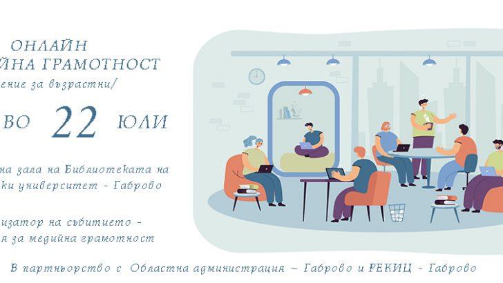 Обучение по онлайн медийна грамотност за възрастни с Миролюба Бенатова