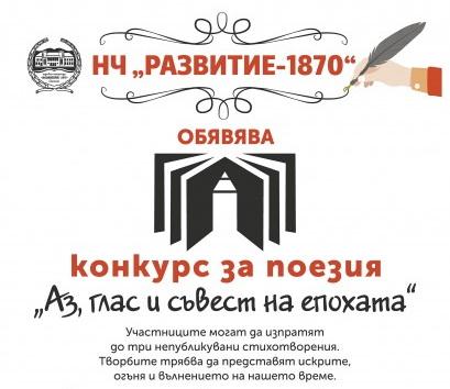 """НЧ """"Развитие-1870"""" обявява конкурс за поезия """"Аз, глас и съвест на епохата"""""""