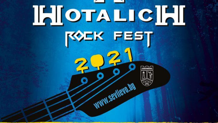 """Рок фестивал """"Хоталич"""" се завръща на 28 август"""