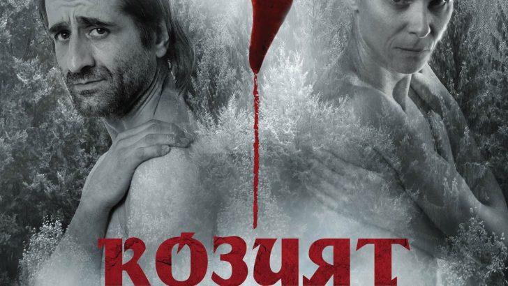 """Театралната постановка """"Козият рог"""" представя ловешкият театър в Севлиево"""