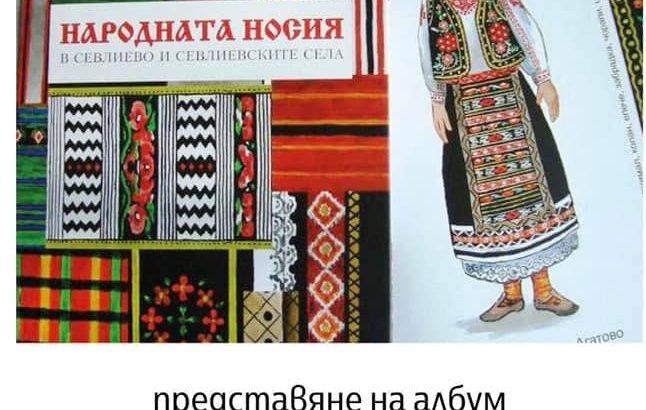 Луксозен албум представя народната носия в Севлиево и севлиевския край