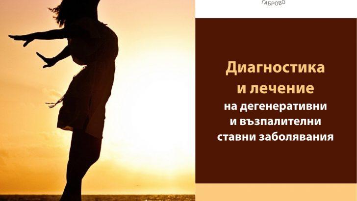"""Д-р Дамянка Йорданова ще консултира пациенти в МБАЛ """"Свети Иван Рилски""""-Габрово  на 9 и 10 октомври"""