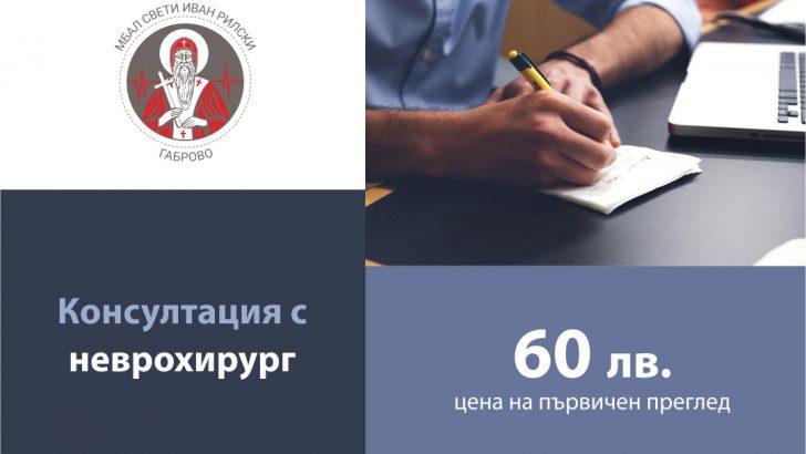 """Водещ специалист по неврохирургия ще извършва прегледи в МБАЛ """"Свети Иван Рилски""""-Габрово"""
